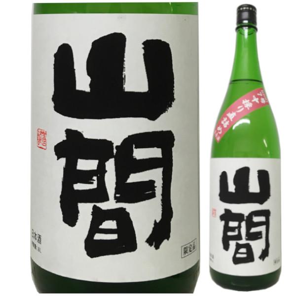 山間 純米吟醸 仕込み7号 中採り直詰め生原酒 五百万石 1800ml