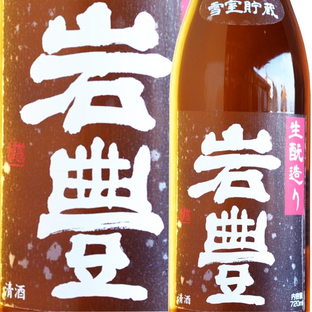 岩豊(がんほ) きもと造り 特別純米 無濾過原酒 720ml