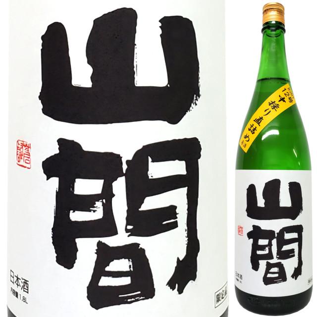 山間 純米吟醸 仕込み12号 中採り直詰原酒 五百万石 1800ml