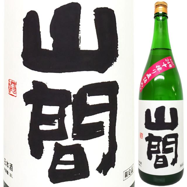 山間 純米吟醸 仕込み24号 雄町 中採り直詰め火入れ原酒 1年熟成酒 1800ml