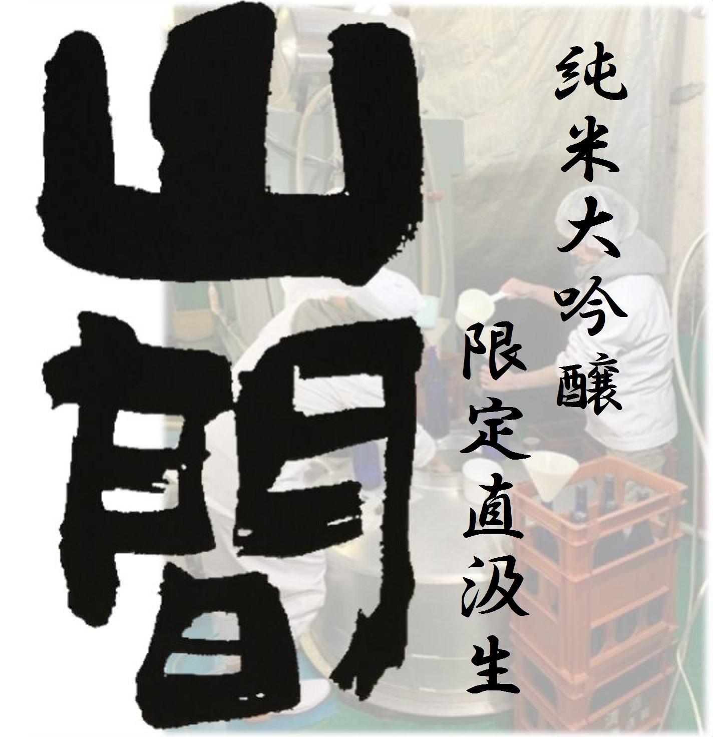 【ご予約】 山間 純米大吟醸 亀口中採り 限定直汲み ~スペシャルエディション~ 1800ml