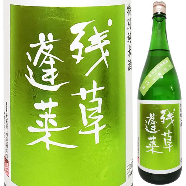 残草蓬莱 特別純米 槽場直詰無濾過生原酒 出羽燦々14% 1800ml