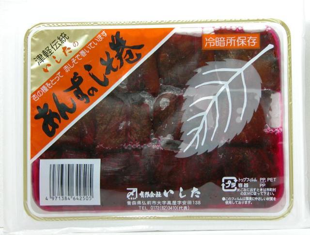 ★ あんずのしそ巻130gトレー【お手軽で人気】(セール)