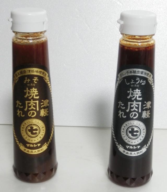 津軽焼肉のたれ(しょうゆ)