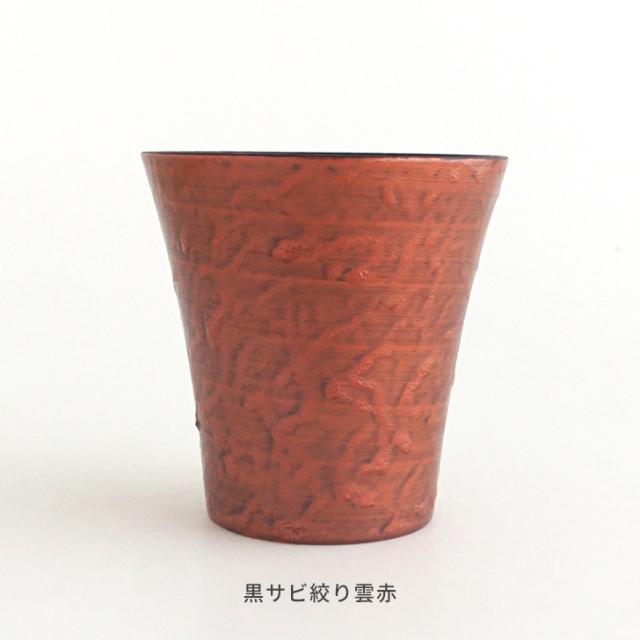 カップ 黒サビ絞り 金善製陶所 金善窯