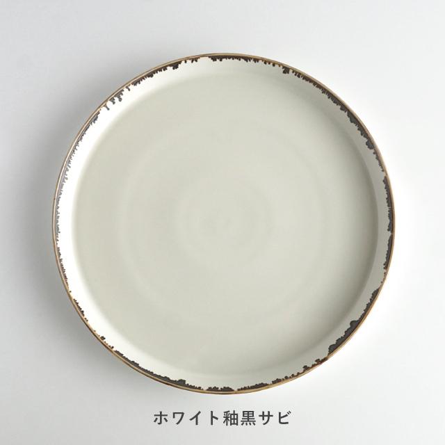 反りプレート 24cm ホワイト釉黒サビ