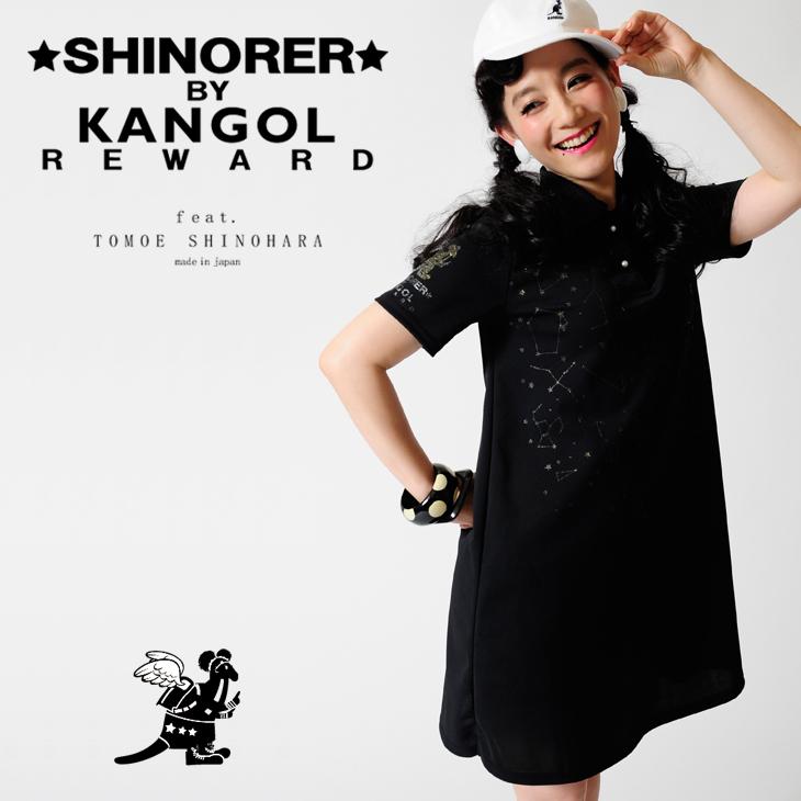 【完全受注国内生産  篠原ともえ×KANGOL REWARDコラボアイテム】 SHINORERポロシャツワンピース