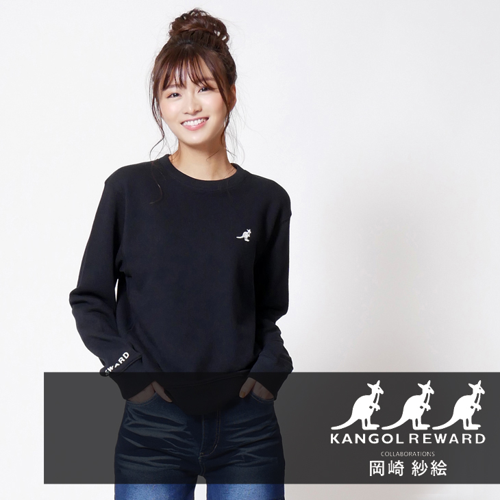 【完全受注生産】  岡崎紗絵×KANGOL REWARD コラボ企画  トレーナー