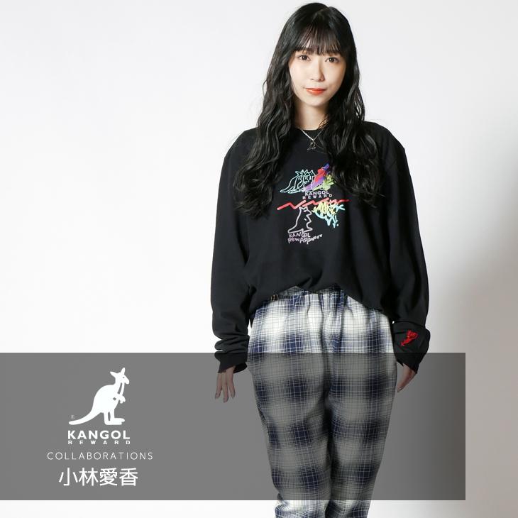 【完全受注生産】 小林愛香×KANGOL REWARD コラボ長袖Tシャツ