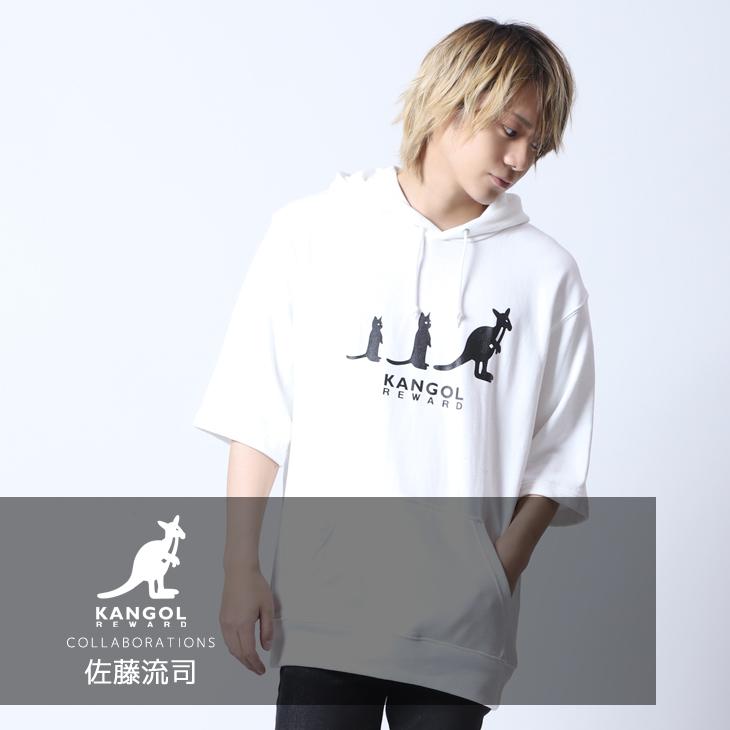 【完全受注生産】  佐藤流司×KANGOL REWARD  コラボ半袖プルオーバーパーカー
