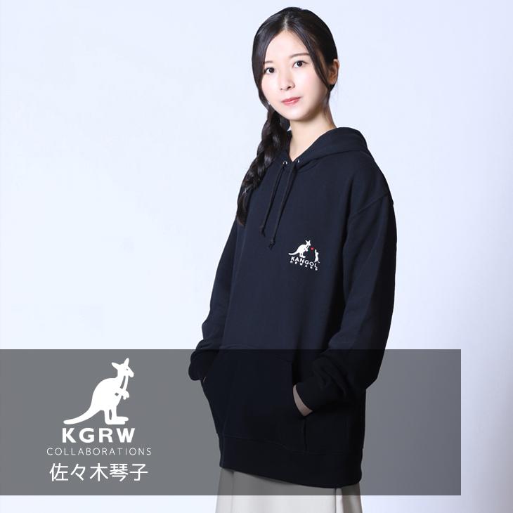【完全受注生産】  佐々木琴子×KANGOL REWARDコラボ プルオーバーパーカー