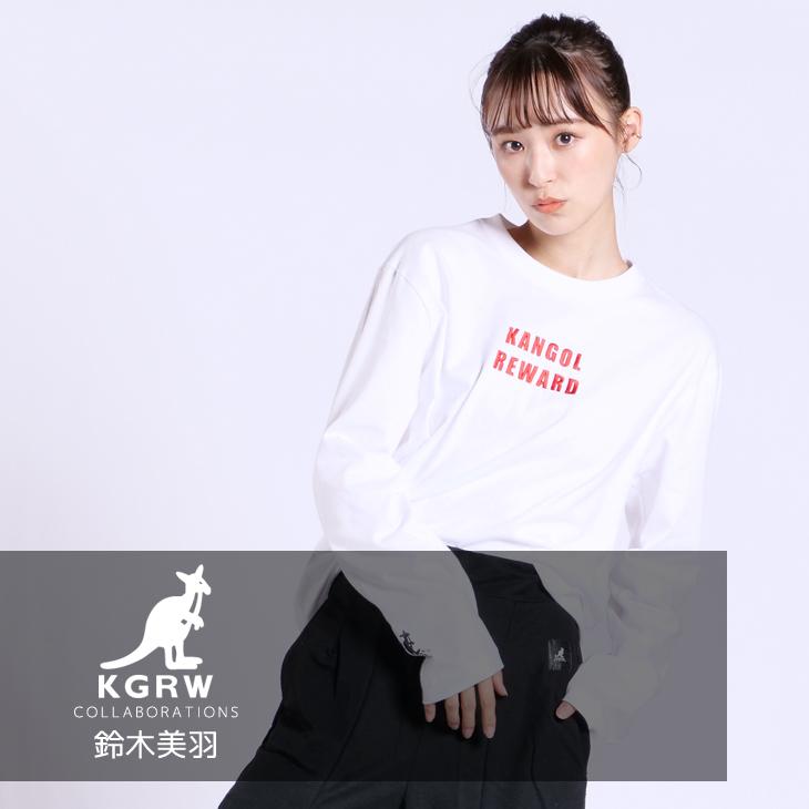 【完全受注生産】 鈴木美羽×KANGOL REWARD  コラボ長袖Tシャツ