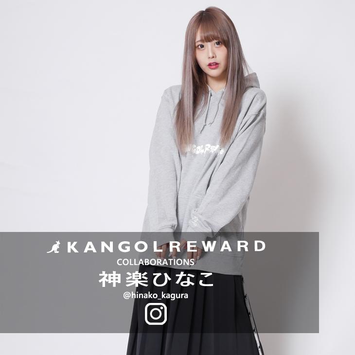 【完全受注生産】 神楽ひなこ×KANGOL REWARD インフルエンサーコラボパーカー