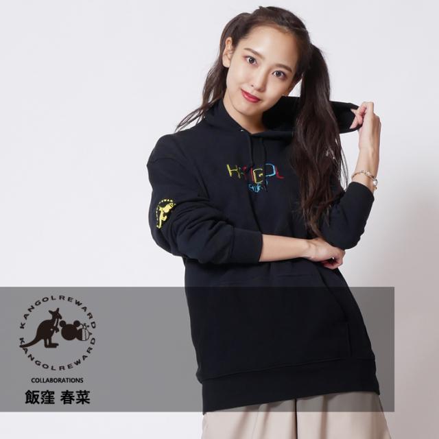 【完全受注生産】   飯窪春菜×KANGOL REWARDコラボ プルオーバーパーカー