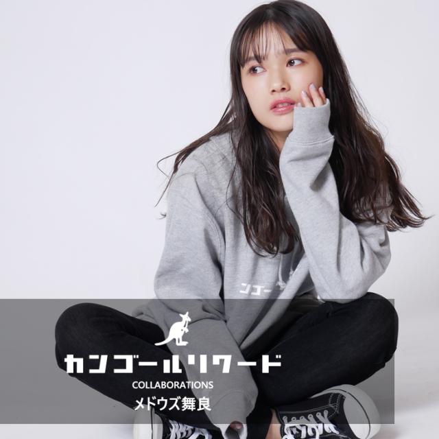 【完全受注生産】   メドウズ舞良×KANGOL REWARDコラボ プルオーバーパーカー
