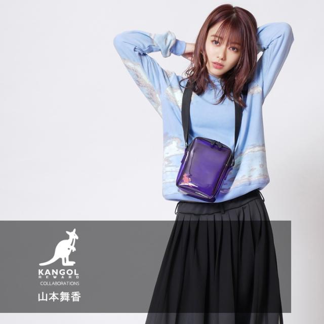 【完全受注生産】   山本舞香×KANGOL REWARDコラボ第2弾 オリジナルPVCショルダーバッグ