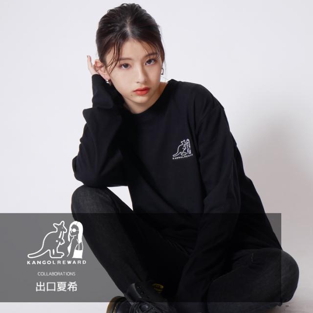 【完全受注生産】   出口夏希×KANGOL REWARDコラボ企画!長袖Tシャツ