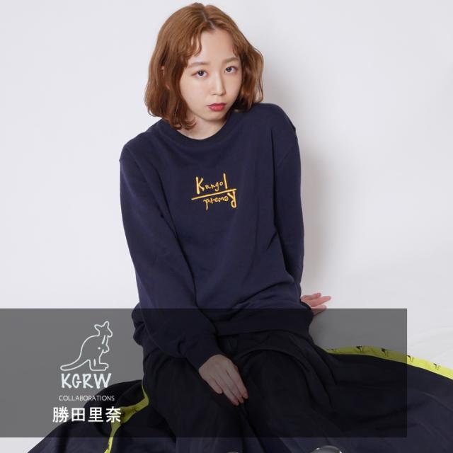 【完全受注生産】  勝田里奈×KANGOL REWARDコラボ トレーナー