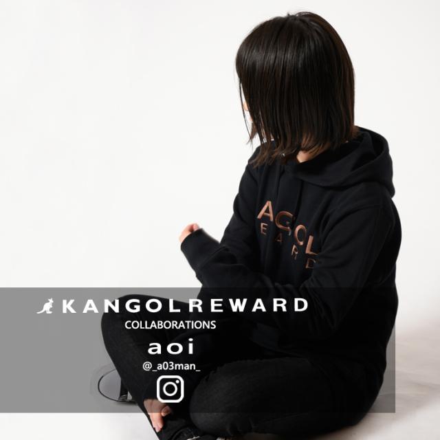 【完全受注生産】 aoi×KANGOL REWARD インフルエンサーコラボパーカー
