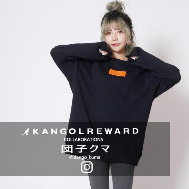 【完全受注生産】 団子クマ×KANGOL REWARD インフルエンサーコラボトレーナー