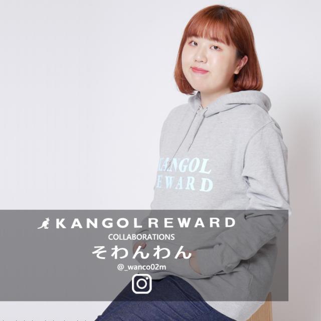 【完全受注生産】 そわんわん×KANGOL REWARD インフルエンサーコラボパーカー