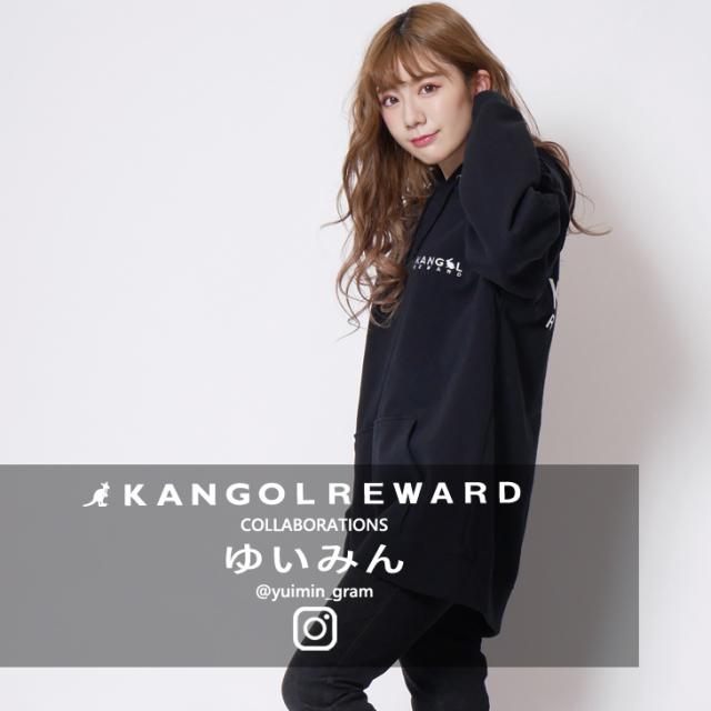 【完全受注生産】 ゆいみん×KANGOL REWARD インフルエンサーコラボパーカー