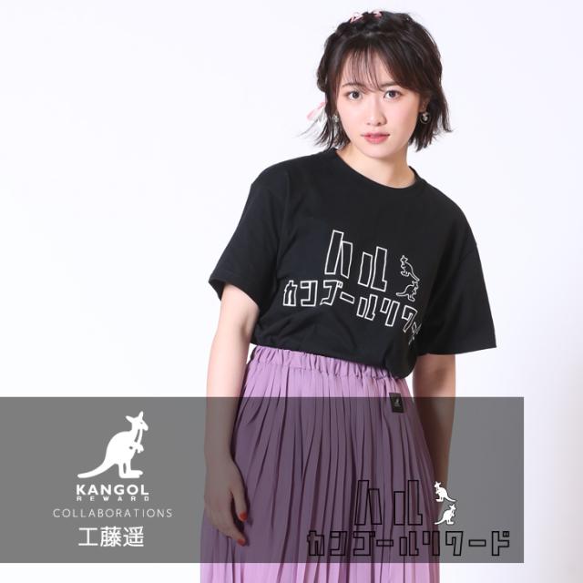 【完全受注生産】  工藤遥×KANGOL REWARD コラボ半袖Tシャツ TYPE:A