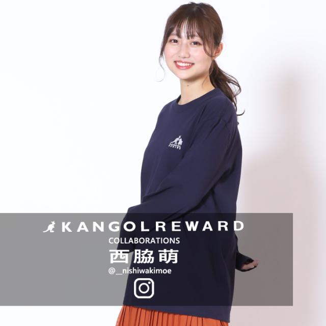 【完全受注生産】 西脇萌×KANGOL REWARD インフルエンサーコラボ長袖Tシャツ