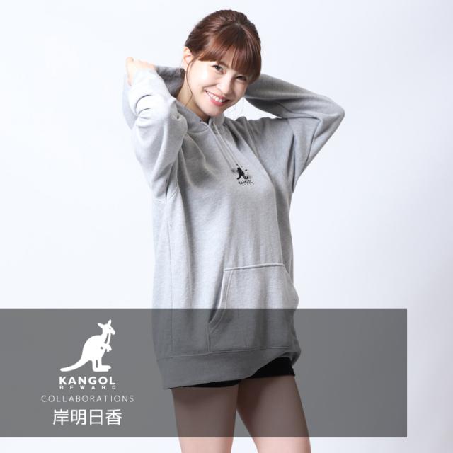 【完全受注生産】 岸明日香×KANGOL REWARDコラボパーカー