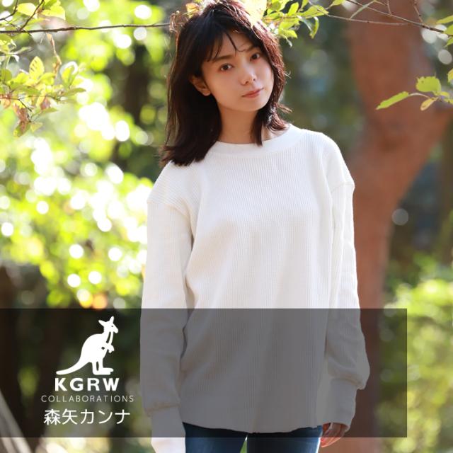 【完全受注生産】  森矢カンナ×KANGOL REWARD  コラボサーマル長袖ニット