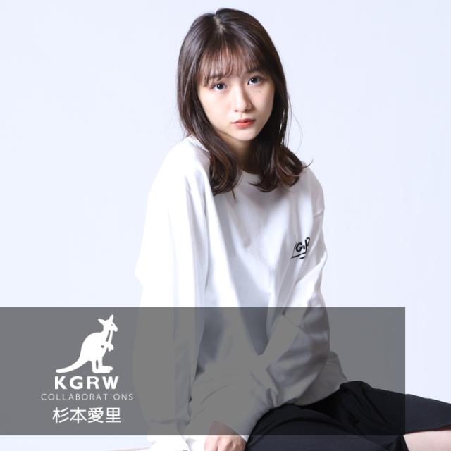 【完全受注生産】  杉本愛里×KANGOL REWARDコラボ トレーナー