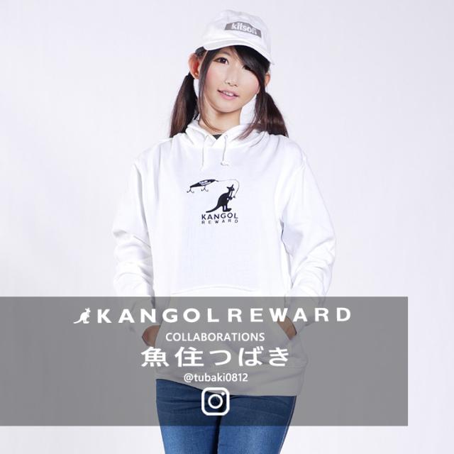 【完全受注生産】  魚住つばき×KANGOL REWARDコラボ プルオーバーパーカー