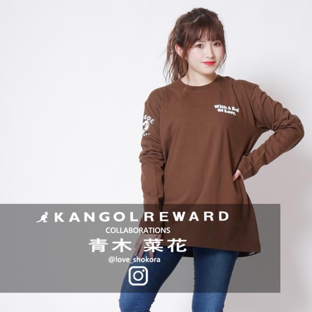 【完全受注生産】   青木菜花×KANGOL REWARD インフルエンサーコラボ長袖Tシャツ
