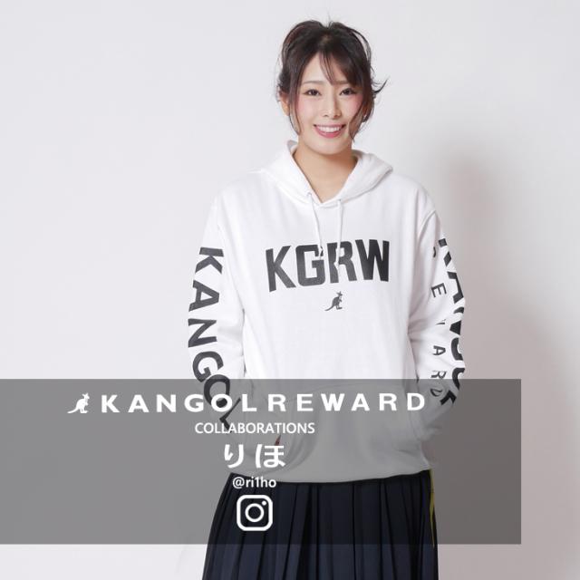 【完全受注生産】 りほ×KANGOL REWARD インフルエンサーコラボパーカー