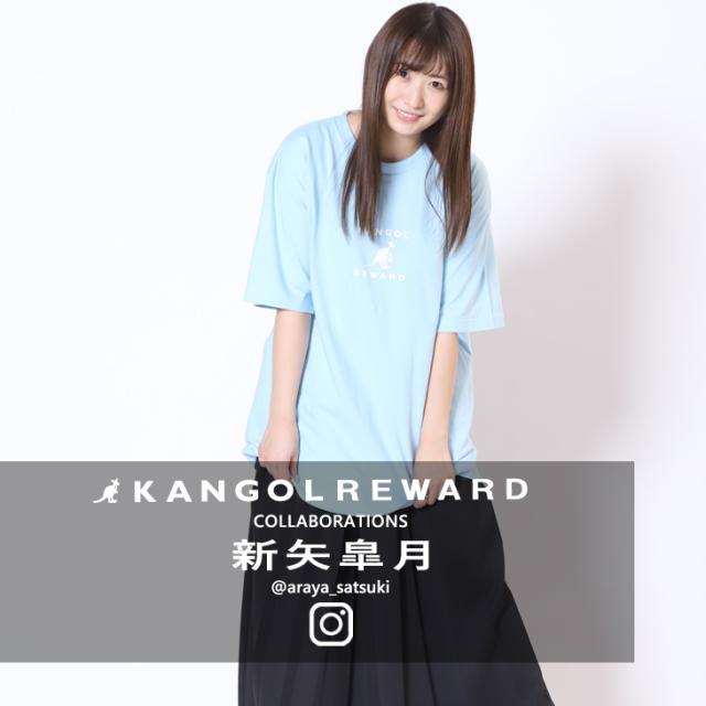 【完全受注生産】  新矢皐月×KANGOL REWARD インフルエンサーコラボ半袖Tシャツ