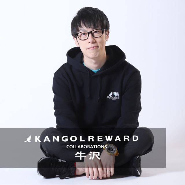 【完全受注生産】 牛沢×KANGOL REWARD インフルエンサーコラボパーカー