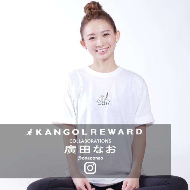 【完全受注生産】  廣田なお×KANGOL REWARD コラボ半袖Tシャツ