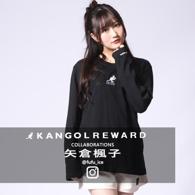 【完全受注生産】  矢倉楓子×KANGOL REWARD  コラボ長袖Tシャツ