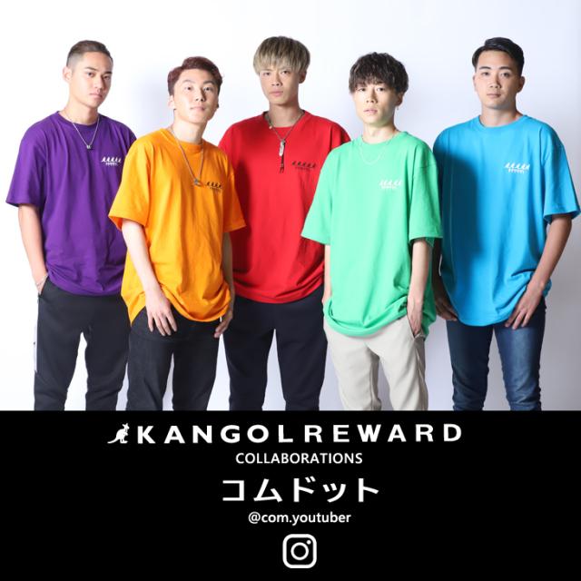 【完全受注生産】  コムドット×KANGOL REWARD コラボ半袖Tシャツ