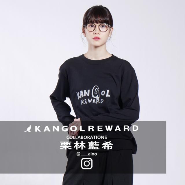 【完全受注生産】  栗林藍希×KANGOL REWARD  コラボ長袖Tシャツ