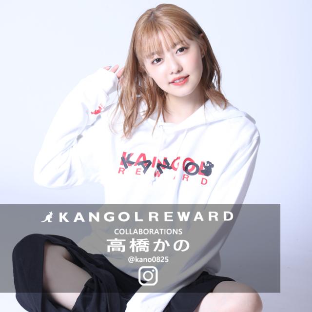 【完全受注生産】  高橋かの×KANGOL REWARDコラボ プルオーバーパーカー