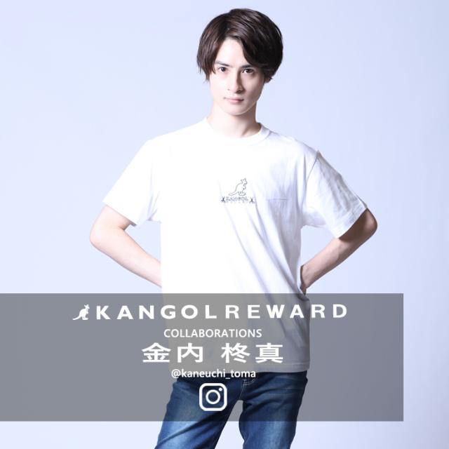 【完全受注生産】  金内柊真×KANGOL REWARD コラボ半袖Tシャツ