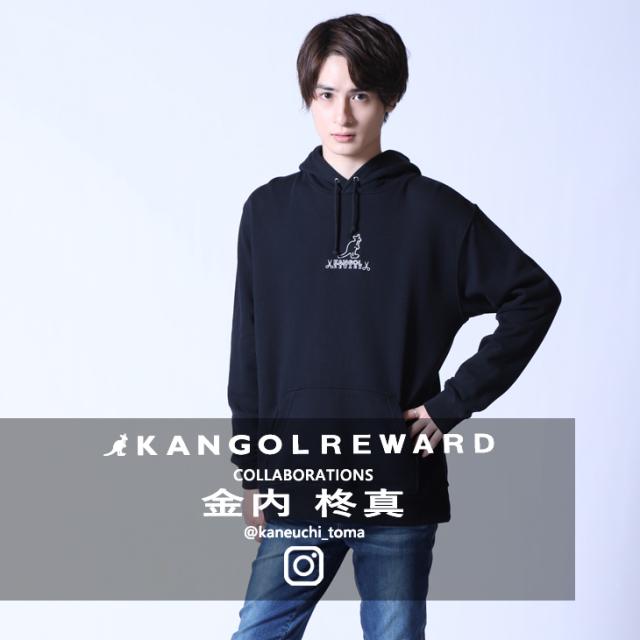 【完全受注生産】  金内柊真×KANGOL REWARDコラボ プルオーバーパーカー