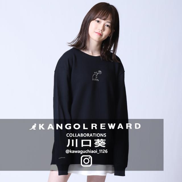 【完全受注生産】  川口葵×KANGOL REWARD コラボ トレーナー
