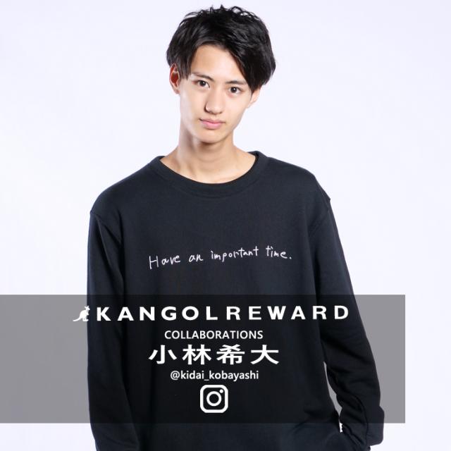 【完全受注生産】  小林希大×KANGOL REWARDコラボ トレーナー