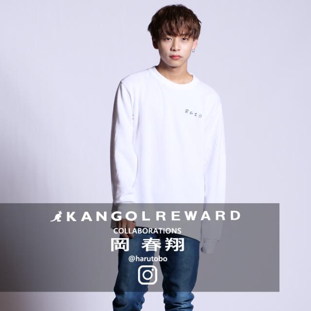 【完全受注生産】  岡 春翔×KANGOL REWARDコラボ トレーナー