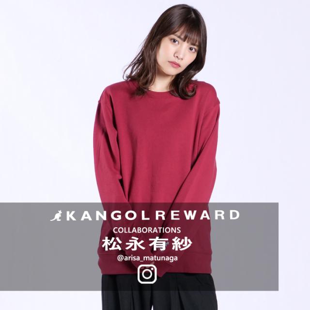 【完全受注生産】  松永有紗×KANGOL REWARDコラボ トレーナー