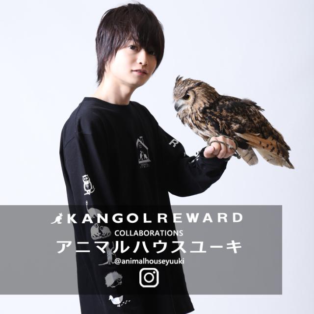 【完全受注生産】  アニマルハウスユーキ×KANGOL REWARD  コラボ長袖Tシャツ