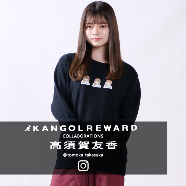 【完全受注生産】  高須賀友香×KANGOL REWARDコラボ トレーナー