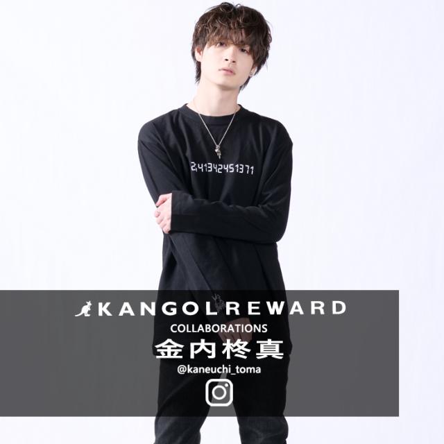 【完全受注生産】  金内柊真×KANGOL REWARDコラボ 長袖Tシャツ
